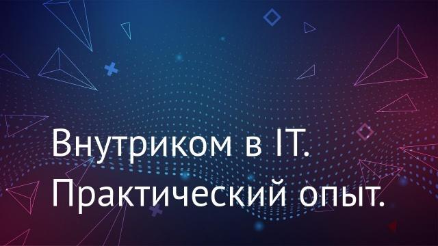 Внутренние коммуникации в ИТ-компании. Практический опыт. Вебинар РУССОФТ, 25 марта 2021 года
