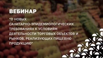 О новом СанПиН к продовольственной торговле