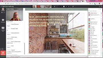 Дизайн общественных помещений. Как дизайнеру интерьера выйти на новый уровень.