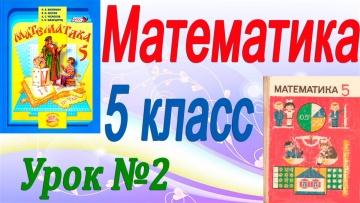 Обозначение натуральных чисел. Математика 5 класс (видеоурок). Урок 2