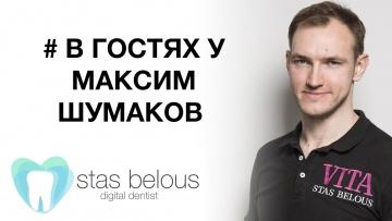 #Стоматолог Стас Белоус в гостях у Максима Шумакова в Тамбове на курсе по керамике