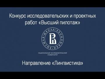 """Открытый вебинар по направлению """"Лингвистика"""" 20.01.2016"""