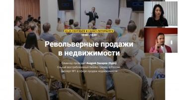 Андрей Курч | Револьверные продажи | Вебинар для риэлторов