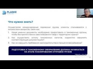 """Вебинар """"Секреты таможенного оформления"""" 24.06.2020"""