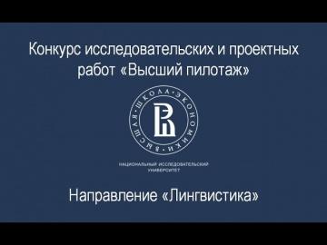 """Открытый вебинар по направлению """"Лингвистика"""" 19.12.2018"""