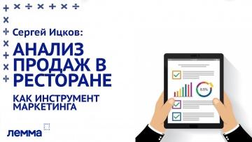 Сергей Исков. Анализ продаж в ресторане как инструмент маркетинга. Вебинар ЛЕММА.
