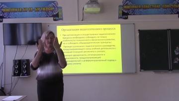 Формы и методы работы с детьми с особыми образовательными потребностями на уроках истории