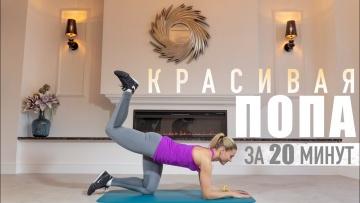 20-минут тренировки | Упражнения для ног, ягодиц и пресса в домашних условиях. Онлайн фитнес студия