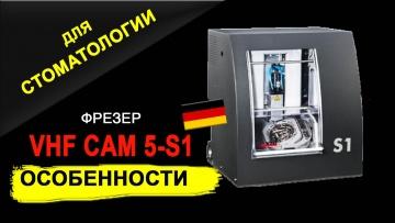 Для стоматологии фрезер VHF CAM5S1 особенности.