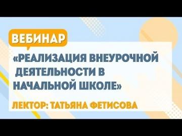 Бесплатный вебинар для учителей «Реализация внеурочной деятельности в начальной школе»