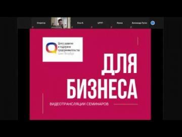 Гостиничный бизнес: как открыть свое дело? Онлайн-вебинар с Алёной Еновой