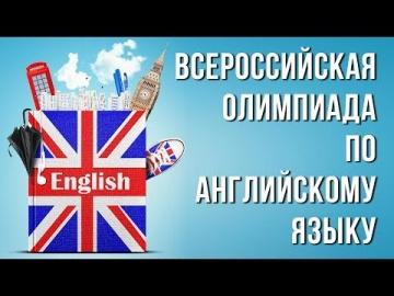 Специфика заданий Всероссийской олимпиады школьников по английскому языку
