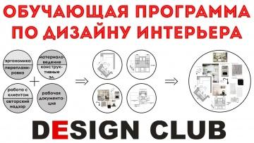 ОБУЧАЮЩАЯ ПРОГРАММА по дизайну интерьера