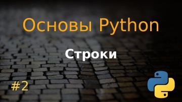 Основы Python #2: Строки
