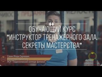"""Обучающий курс """"Инструктор тренажерного зала"""" / Как стать инструктором по фитнесу"""