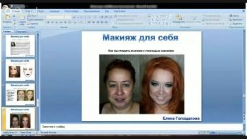 Открытый вебинар - Макияж для себя