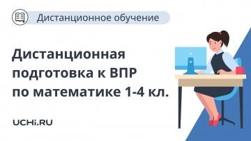 Дистанционная подготовка к ВПР по математике в начальной школе.
