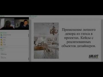 Вебинар Дикарт и Архдиалог для дизайнеров интерьера.