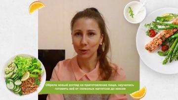 Обрести новый взгляд на приготовлении еды, научиться готовить полезную и вкусную еду
