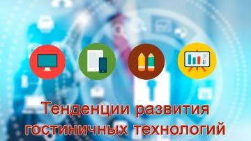 """Вебинар """"Тенденции развития гостиничных технологий"""" с Алексеем Воловым"""