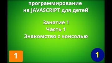Программирование на JavaScript для детей
