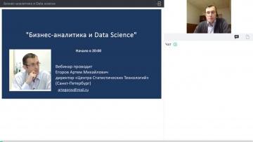 Бизнес-аналитика и Data science. Вебинар.