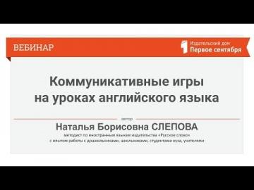 Коммуникативные игры на уроках английского языка. Вебинар издательства «Русское слово»
