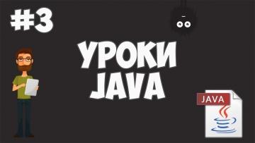 Уроки Java для начинающих | #3 - Hello World!