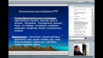 Вебинар «Лингвистические особенности современного диалога русской речи»