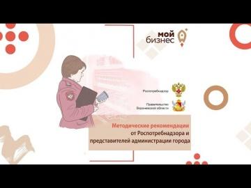 О применении рекомендаций по проведению профилактических и дезинфекционных мероприятий предприятиями