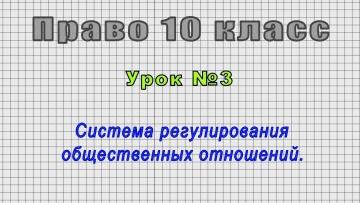 Право 10 класс (Урок№3 - Система регулирования общественных отношений.)