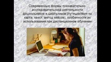 """Вебинар """"Современные формы познавательно-исследовательской деятельности при дистанционном обучении"""""""