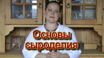 """Курсы """"Основы сыроделия"""""""