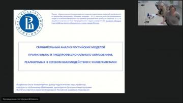 Вебинар 2. Сравнительный анализ российских моделей профильного и предпрофессионального обучения
