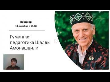 "Вебинар 13 декабря 18:00 МСК ""Гуманная педагогика Шалвы Амонашвили"""