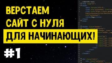 #1 Верстка сайта с нуля для начинающих | HTML, CSS