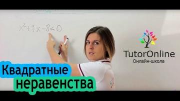 Математика | Решение квадратных неравенств