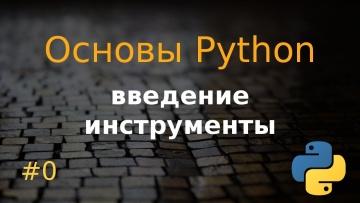Основы Python #0: Введение, инструменты