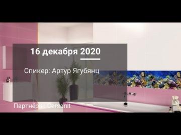 MosBuild Online – Решения при разработке дизайн-проекта интерьера ванной комнаты ????