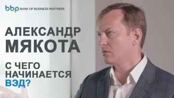 Александр Мякота - с чего начинается вэд? / Bankofpartners