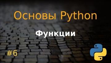 Основы Python #6: функции