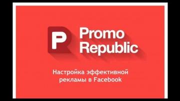 Вебинар: «Настройка эффективной рекламной кампании в Facebook»