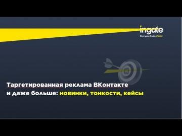 Вебинар: Таргетированная реклама ВКонтакте и даже больше: новинки, тонкости, кейсы