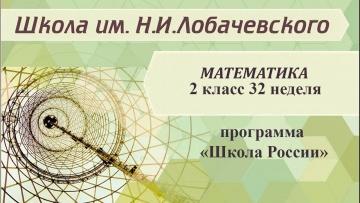 Математика 2 класс 32 неделя. Приём умножения и деления на 10