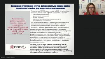 Всероссийский вебинар 30 октября