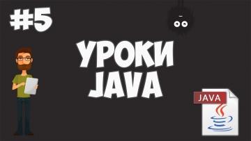Уроки Java для начинающих | #5 - Данные от пользователя