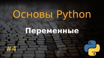 Основы Python #4: переменные