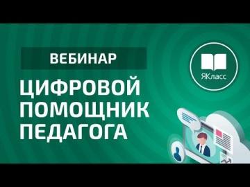 Вебинар «Цифровой помощник педагога»