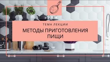 Методы приготовления пищи