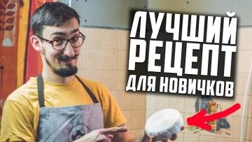 Рецепт сыра для новичков | Мастер-класс